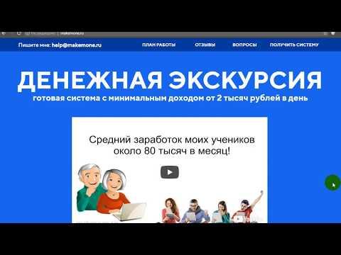 Денежная Экскурсия [Проверено] — Готовая Система Заработка от 2000 рублей в день