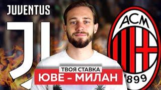 Ювентус Милан 0 0 Прогноз на Кубок Италии