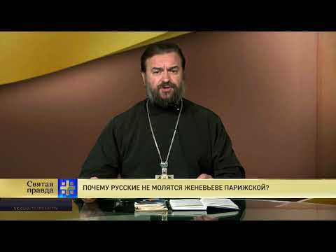 Протоиерей Андрей Ткачев. Почему русские не молятся Женевьеве Парижской?