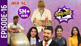 Sakkigoni | Comedy Serial | Episode-16 | Arjun Ghimire, Sagar Lamsal, Hari Niraula, Priyana Acharya