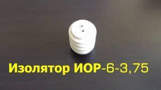 Изолятор ИОР 6 3,75 У3(Изолятор ИОР-6-3,75 У3 предназначен для изоляции и механического крепления токоведущих частей в электрически..., 2016-06-01T10:15:39.000Z)