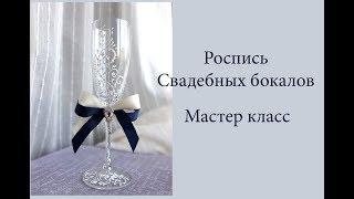 DIY: Роспись свадебных бокалов контуром мастер класс/свадебные бокалы своими руками