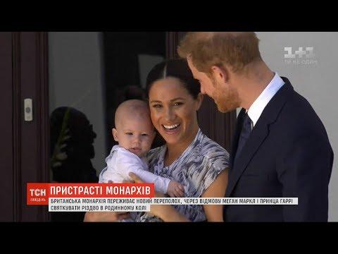 ТСН: Королівський скандал: Меган Маркл і принц Гаррі відмовились святкувати Різдво у колі родини