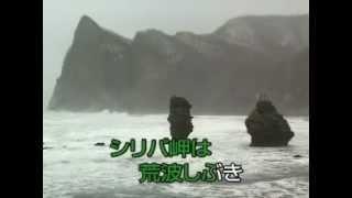 水田竜子 - 余市の女