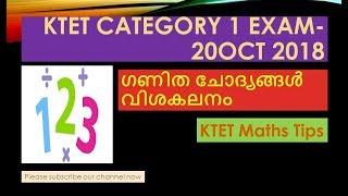 KTET EXAM Answer Key 2018 || 20Oct2018||Category 1 || Solving Maths