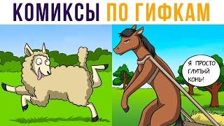 Комиксы по гифкам. Глупый конь | Мемозг #327