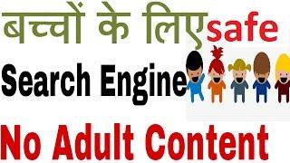 kids friendly search engine. How to Make safe internet for children. बच्चो के सुरक्षित इन्टरनेट