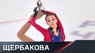 Анна Щербакова. Чемпионат России. Произвольная программа