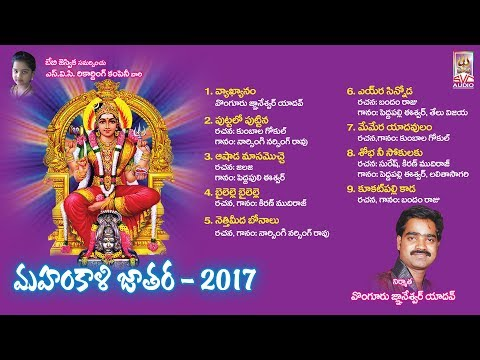 మహంకాళి జాతర // MAHANKALI JATARA JUKEBOX 2017 // Bonala Special Songs // Svc Recording Company