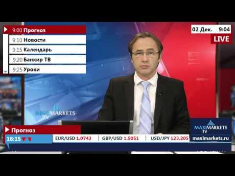 02.12.15 (09:00 MSK) - Форекс прогноз MaхiMarkets.