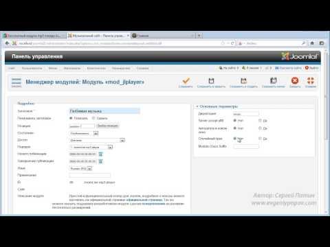 Модуль Mp3-плеера для Joomla с поддержкой списка воспроизведения
