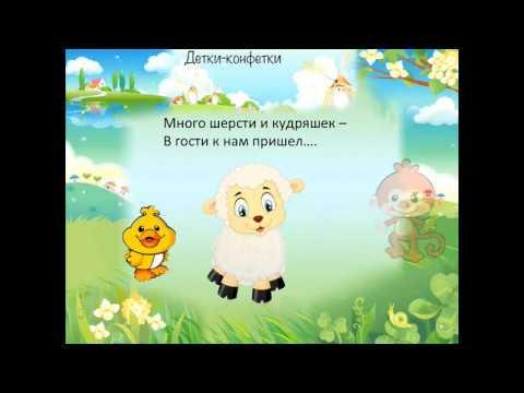 Загадки про домашних животных, Стихи для самых маленьких