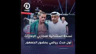 نسخة استثنائية لمحاربي الإمارات.. أول حدث رياضي بحضور الجمهور