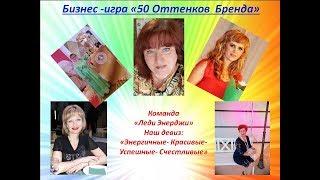 """Команда """"Леди Энерджи"""" Бизнес игра """"50 Оттенков Бренда"""" Участвуем!!!"""