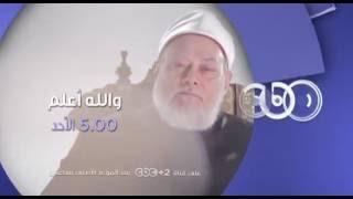 فضيله الدكتور علي جمعه يوضح كيفيه تحقيق الحج المبرور في والله اعلم ...الاحد في تمام الـ 5 مساءً