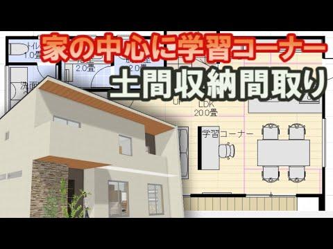 土間収納のある家 家の中心に学習コーナーを配置する間取り図 house design
