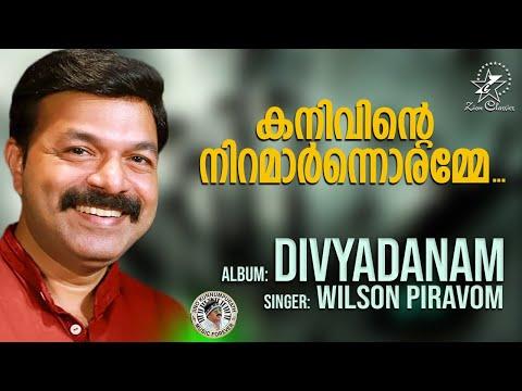Kanivinte Niramarnnoramme | കനിവിന്റെ നിറമാർന്നൊരമ്മേ | Christian Devotional Song |  Divyadanam