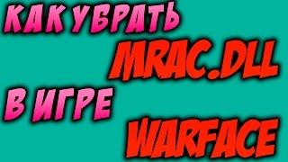 Как убрать mrac.dll в игре WarFace