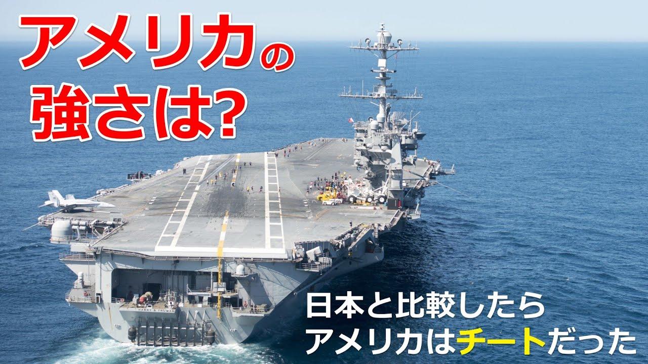 アメリカ軍はどれほど強いのか?日本と比べてわかる驚異の戦力【日本軍事情報】