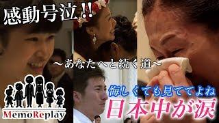 【泣ける 感動】結婚式突然のサプライズ!亡き最愛の父への深い愛と母の涙に日本中が大号泣!MemoReplay メモリプレイ in 大阪 ~あなたへと続く道~ 結婚式余興