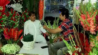 بامداد خوش - خیابان - دیدار حسام فرزان از یکی از گل فروشی های شهر کابل