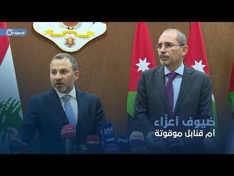 تباين للآراء بين وزيري الخارجية اللبناني والأردني حول اللاجئين السوريين  - 19:53-2018 / 10 / 12