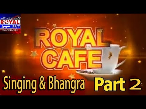 Singing & Bhangra | Gossip | Part 02 | Royal Morning with Fareh Ameen & Saleha Khan