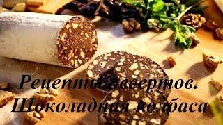 Рецепты десертов. Шоколадная колбаса