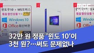 32만 원 정품 '윈도 10'이 3천 원…