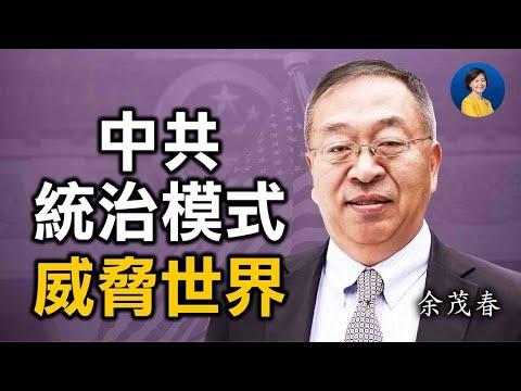 专访余茂春:中共统治模式威胁世界(图/视频)