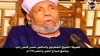 صباح الخير يامصر 1995 - الشيخ الشعراوي و د.حسن راتب