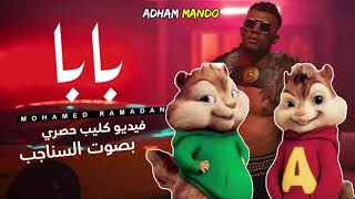 اغنيه بابا محمد رمضان بصوت السناجب Baba - mohamed ramadan