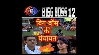 Bigg boss 12 : Luxury Budget Task | Panchayat Task bigg boss | #biggboss