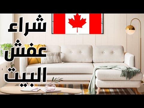 كيف تفرش بيتك في كندا - للمهاجرين الجدد