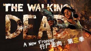 《行屍走肉:第三季》第三章 The Walking Dead:A New Frontier episode 3 高清中文劇情電影 中文字幕HD 陰屍路【鼻毛王】