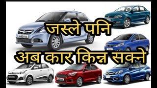 कारको मूल्य अब नेपालमा - Car Price in Nepal