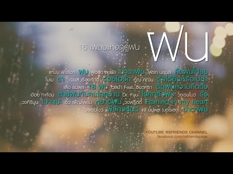 เพลงแห่งฤดูฝน  | Official Music Long Play