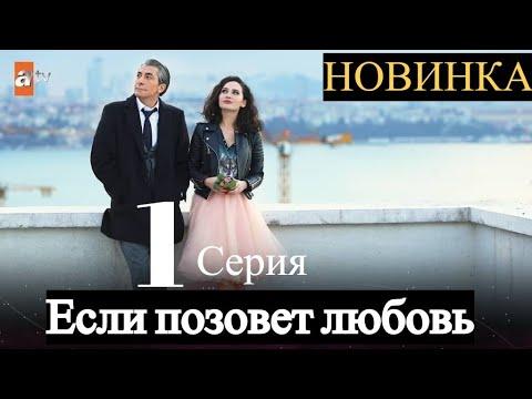 Если позовет любовь 1  серия (русский субтитры)