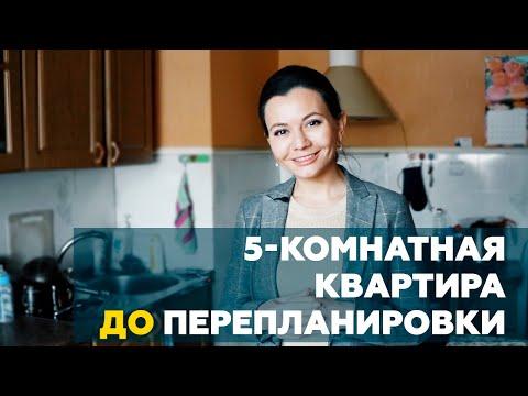 Обзор 5-комнатной квартиры до перепланировки (Казань)
