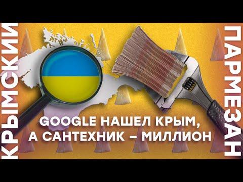 Google нашел Крым, а сантехник – миллион | Крымский.Пармезан