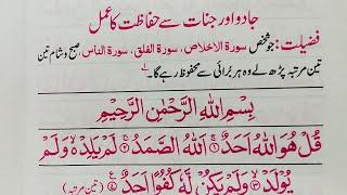 Cure Black Magic From Quran    Powerful Ruqyah DUA Against Bad Evil Eye, Black Magic Sihir, Jinns