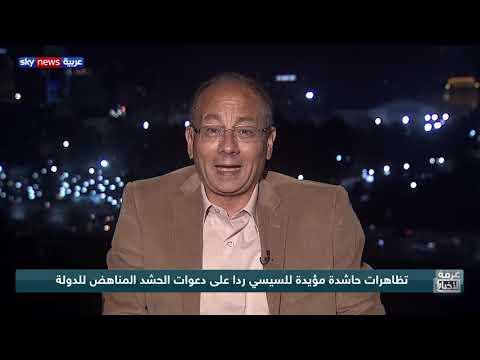 السيسي يقلل من قيمة الدعوات الإخوانية للتظاهر ضد الدولة