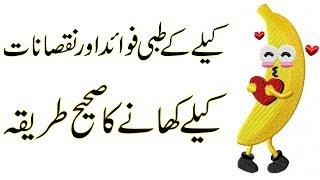 Banana Health Benefits in Urdu   Kela Ke Fayde aur Nuksan   Kela Ke Fawaid
