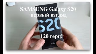 Samsung Galaxy S20. Распаковка и первый взгляд на смартфон.