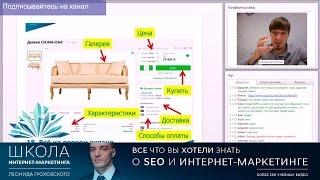 видео Как увеличить конверсию в интернет-магазине. Способы повышения продаж сайта