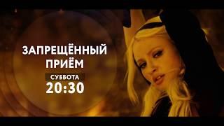 """Эпичное промо к фильму """"Запрещённый приём"""" от ТНТ4!"""