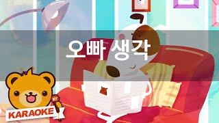 [동요 노래방] 오빠 생각 - 함께 노래해요 No.KY597