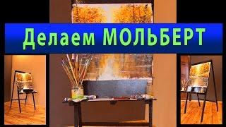 видео Магазин картин Мольберт
