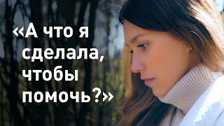 «А что я сделала, чтобы помочь?» / о проблеме домашнего насилия