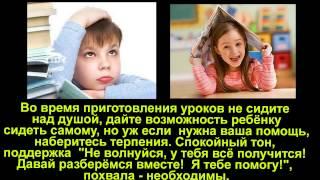 видео Рекомендации родителям